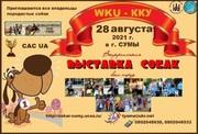 Всеукраинская выставка собак всех пород